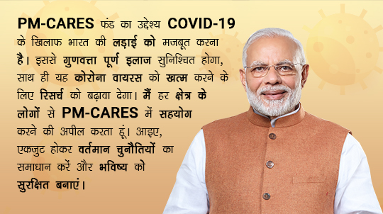 Pm Cares Fund Pm S Citizen Assistance Relief In Emergency Situations Fund